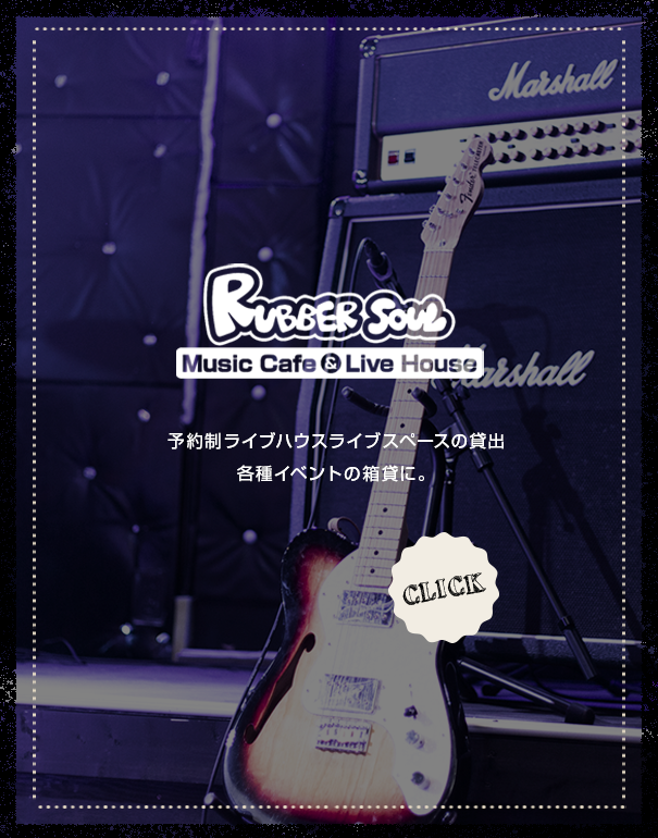 Music Cafe&Live House RUBBER SOUL